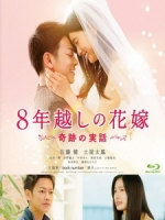 [日] 跨越8年的新娘 (The 8-Year Engagement) (2017)[台版字幕]