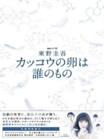[日] 杜鵑鳥的蛋是誰的 (Cuckoo no Tamako wa Dare no Mono) (2016)