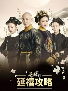 [陸] 延禧攻略 (Story of Yanxi Palace) (2018) [Disc 1/5]