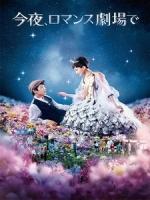 [日] 今夜,在浪漫劇場與妳相遇 (Tonight, at Romance Theater) (2018)[台版字幕]