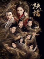 [陸] 扶搖 (Legend of Fuyao) (2018) [Disc 1/2]