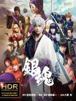 [日] 銀魂 (Gintama Live Action the Movie) (2017)[台版字幕]