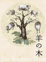 [日] 羊之木 (The Scythian Lamb) (2017)[台版字幕]