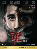 [中] 吉屋 (Buyer Beware) (2018)[港版]