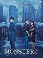 [日] 超能對決 (Monsterz) (2014)[台版字幕]
