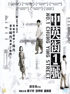[中] 中英街一號 (No. 1 Chung Ying Street) (2018)[陸版]