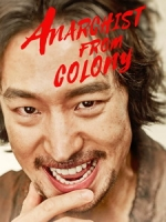 [韓] 朴烈 - 逆權年代 (Anarchist from Colony) (2017)[台版字幕]