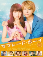 [日] 橘子醬男孩 (Marmalade Boy) (2018)