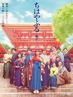 [日] 花牌情緣 - 結 (Chihayafuru - Musubi) (2018)
