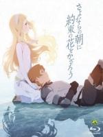 [日] 道別的早晨就用約定之花點綴吧 (Sayonara no Asa ni Yakusoku no Hana o Kazarou) (2018)