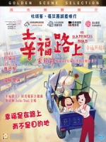 [中] 幸福路上 (On Happiness Road) (2017)[台版]