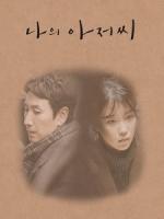 [韓] 我的大叔 (My Mister) (2018) [Disc 1/2]