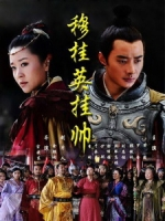 [陸] 穆桂英掛帥 (Mu Guiying Takes Command) (2012) [Disc 1/3]