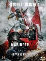 [日] 劇場版無敵鐵金剛 Infinity (Mazinger Z - Infinity) (2017)[港版]