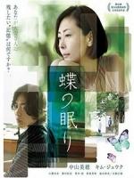 [日] 當愛沉睡時 (Butterfly Sleep) (2017)