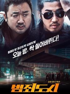 [韓] 犯罪都市 (The Outlaws) (2017)[台版字幕]