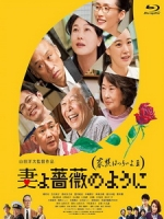 [日] 家族真命苦 3 - 願妻如薔薇 (What a Wonderful Family! 3 - My Wife, My Life) (2018)