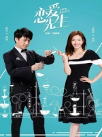 [陸] 戀愛先生 (Mr. Right) (2018) [Disc 1/3][台版]