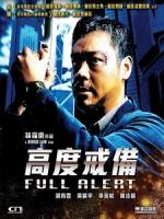 [中] 高度戒備 (Full Alert) (1997)[港版]