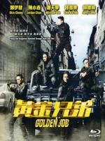 [中] 黃金兄弟 (Golden Job) (2018)[港版]