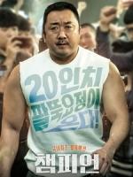 [韓] 冠軍大叔 (Champion) (2018)[台版字幕]