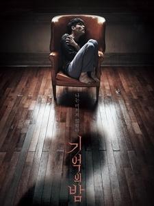 [韓] 記憶之夜 (Forgotten) (2017)[台版字幕]