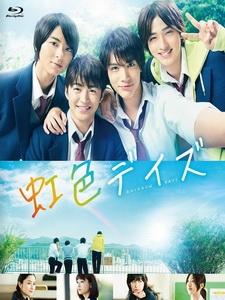 [日] 虹色時光 (Rainbow Days) (2018)[台版字幕]