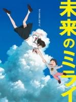 [日] 未來的未來 (Mirai) (2018)[台版字幕]