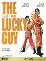 [中] 行運一條龍 (The Lucky Guy) (1998)[港版]
