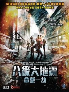 [挪] 芮氏9.6 (The Quake) (2018)[台版字幕]