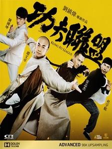 [中] 功夫聯盟 (Kung Fu League) (2018)[港版]