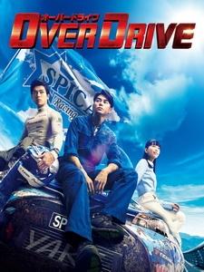 [日] 增速驅動 (Over Drive) (2018)
