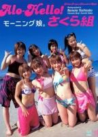 早安少女組 - アロハロ! 7 モーニング娘 (2014)