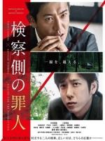 [日] 檢方的罪人 (Killing for the Prosecution) (2018)