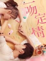 [中] 一吻定情 (Fall in Love at First Kiss) (2018) [搶鮮版]