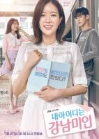 [韓] 我的ID是江南美人 (Nae Aidineun Gangnammiin) (2018) [Disc 2/2]