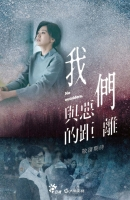 [台] 我們與惡的距離 (The World Between Us) (2019) [Disc 1/2] [台版]