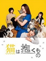 [日] 貓是用來抱的 (The Cat in Their Arms) (2018)[台版字幕]