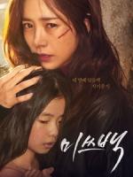 [韓] 救贖 (Miss Baek) (2018)[台版字幕]