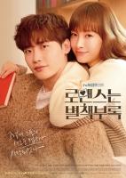 [韓] 羅曼史是別冊附錄 (Romance is a Bonus Book) (2019)  [Disc 2/2] [台版字幕]