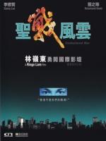 [中] 聖戰風雲 (Undeclared War) (1990)[港版]