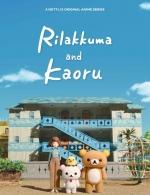 [日] 拉拉熊與小薰 (Rilakkuma and Kaoru) (2019) [台版字幕]