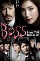 [日] 老闆/老大/女王 BOSS 第二季 (2011)