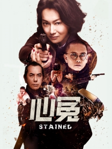[港] 心冤 (Stained) (2018)  [台版]