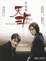 [中] 伴我闖天涯 (Wild Search) (1989)[港版]