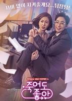 [韓] 死也很好/我的老闆每天死一次 (Jookeodo Joa) (2018) [Disc 1/2]