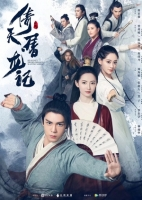 [陸] 倚天屠龍記 (Heavenly Sword Dragon Slaying Saber) (2019)[Disc 1/2]
