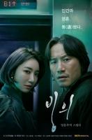 [韓] 附身 (Possessed) (2019) [Disc 1/2]
