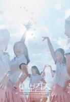 [韓] 舞力全開/國標舞女孩 (Just Dance) (2018)