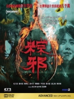 [中] 粽邪 (The Rope Curse) (2018)[台版]
